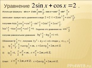 Уравнение . Используя формулы sin x = 2 sin cos , cos x = cos2 - sin2 и записыва