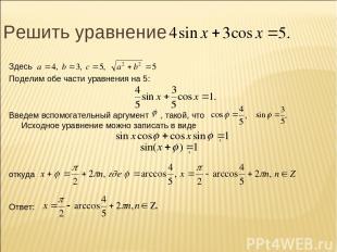 Решить уравнение Здесь Поделим обе части уравнения на 5: Введем вспомогательный