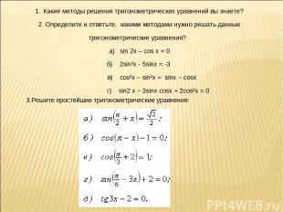 1. Какие методы решения тригонометрических уравнений вы знаете? 2. Определите и