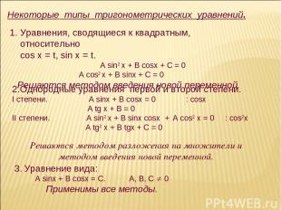 Некоторые типы тригонометрических уравнений. Уравнения, сводящиеся к квадратным,