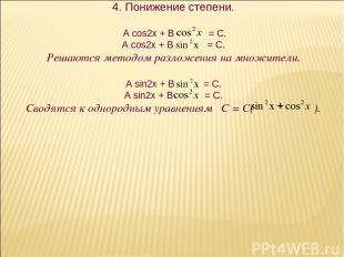 4. Понижение степени. А cos2x + В = C. A cos2x + B = C. Решаются методом разложе
