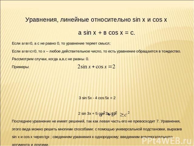 Уравнения, линейные относительно sin x и cos x а sin x + в cos x = с. Если а=в=0, а с не равно 0, то уравнение теряет смысл; Если а=в=с=0, то х – любое действительное число, то есть уравнение обращается в тождество. Рассмотрим случаи, когда а,в,с не…