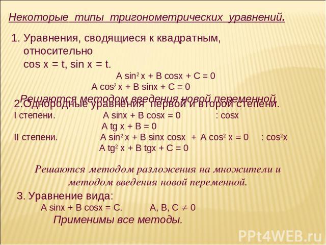 Некоторые типы тригонометрических уравнений. Уравнения, сводящиеся к квадратным, относительно cos х = t, sin х = t. A sin2 x + B cosx + C = 0 A cos2 x + В sinx + C = 0 Решаются методом введения новой переменной. 2.Однородные уравнения первой и второ…