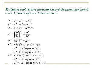 К общим свойствам показательной функции как при 0 < a < 1, так и при a > 1 относ