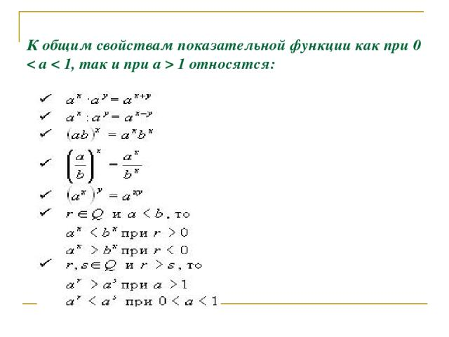 К общим свойствам показательной функции как при 0 < a < 1, так и при a > 1 относятся: