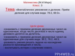 Математика (М.И.Моро) Класс: 3 Тема: «Внетабличное умножение и деление. Приём де