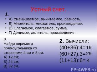 Устный счет. 1. А) Уменьшаемое, вычитаемое, разность. Б) Множитель, множитель, п
