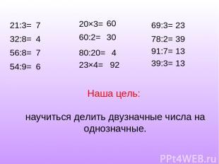 21:3= 32:8= 56:8= 54:9= 20×3= 60:2= 80:20= 23×4= 69:3= 78:2= 91:7= 39:3= 7 4 7 6