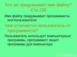 Кто же придумывает имя файлу? Стр.138 Имя файлу придумывают программисты или пол