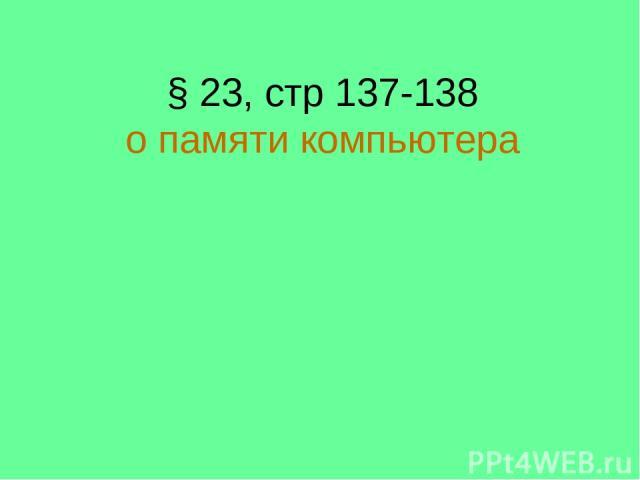 § 23, стр 137-138 о памяти компьютера