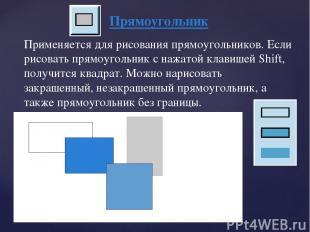 Прямоугольник Применяется для рисования прямоугольников. Если рисовать прямоугол
