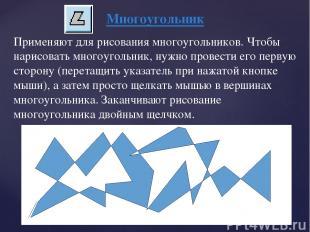 Многоугольник Применяют для рисования многоугольников. Чтобы нарисовать многоуго