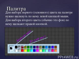 Палитра Для выбора первого (основного) цвета на палитре нужно щелкнуть по нему л