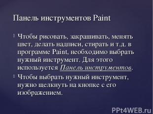 Чтобы рисовать, закрашивать, менять цвет, делать надписи, стирать и т.д. в прогр