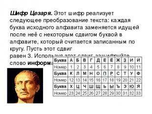 Шифр Цезаря. Этот шифр реализует следующее преобразование текста: каждая буква и