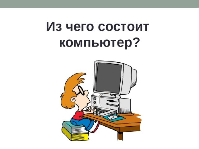 Из чего состоит компьютер?
