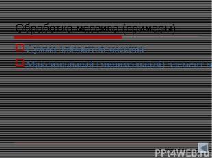 Обработка массива (примеры) Сумма элементов массива Максимальный (минимальный) э