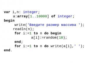 var i,n: integer; a:array[1..10000] of integer; begin write('Введите размер масс
