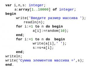 var i,n,s: integer; a:array[1..10000] of integer; begin write('Введите размер ма