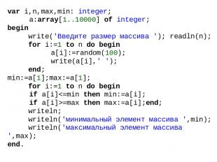 var i,n,max,min: integer; a:array[1..10000] of integer; begin write('Введите раз
