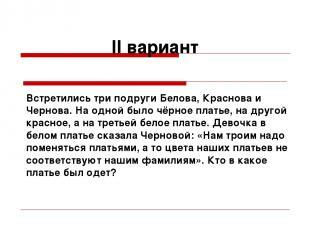II вариант Встретились три подруги Белова, Краснова и Чернова. На одной было чёр