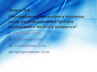 Вопрос №4. Объединением компьютеров и локальных сетей, для решения общих проблем