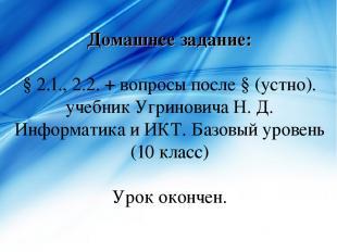 Домашнее задание: § 2.1., 2.2. + вопросы после § (устно). учебник Угриновича Н.