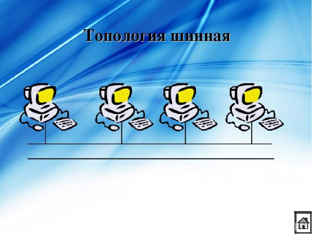 Топология шинная