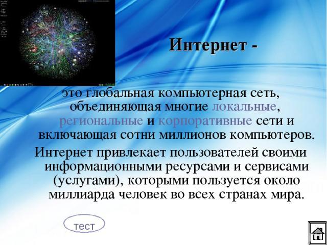 это глобальная компьютерная сеть, объединяющая многие локальные, региональные и корпоративные сети и включающая сотни миллионов компьютеров. Интернет привлекает пользователей своими информационными ресурсами и сервисами (услугами), которыми пользует…