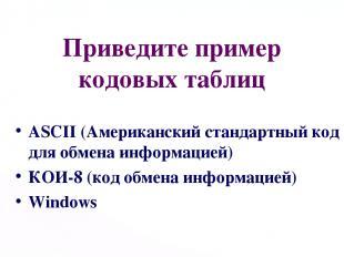 Приведите пример кодовых таблиц ASCII (Американский стандартный код для обмена и