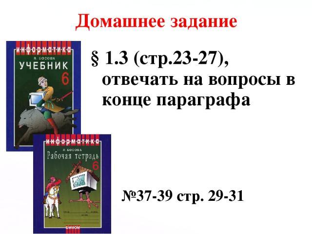 Домашнее задание § 1.3 (стр.23-27), отвечать на вопросы в конце параграфа №37-39 стр. 29-31