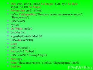 Dim intN, intN1, intN2 As Integer, bytI, bytJ As Byte, sngA(1 to 10) As Single P