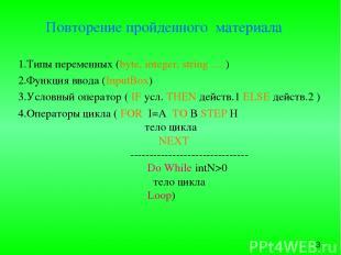 Повторение пройденного материала 1.Типы переменных (byte, integer, string ….) 2.