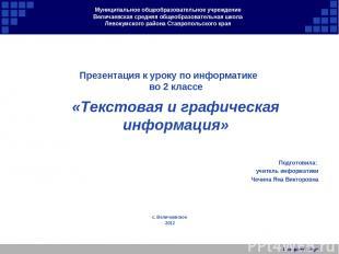 Муниципальное общеобразовательное учреждение Величаевская средняя общеобразовате