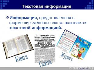 Company Logo Текстовая информация Информация, представленная в форме письменного