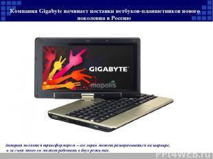 Компания Gigabyte начинает поставки нетбуков-планшетников нового поколения в Рос