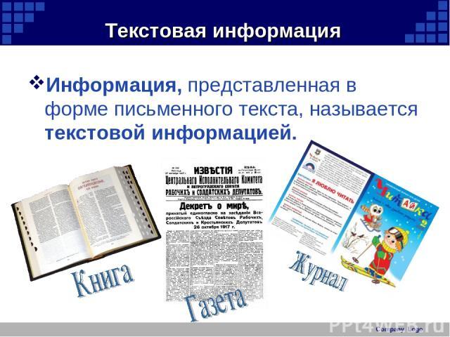 Company Logo Текстовая информация Информация, представленная в форме письменного текста, называется текстовой информацией. Company Logo