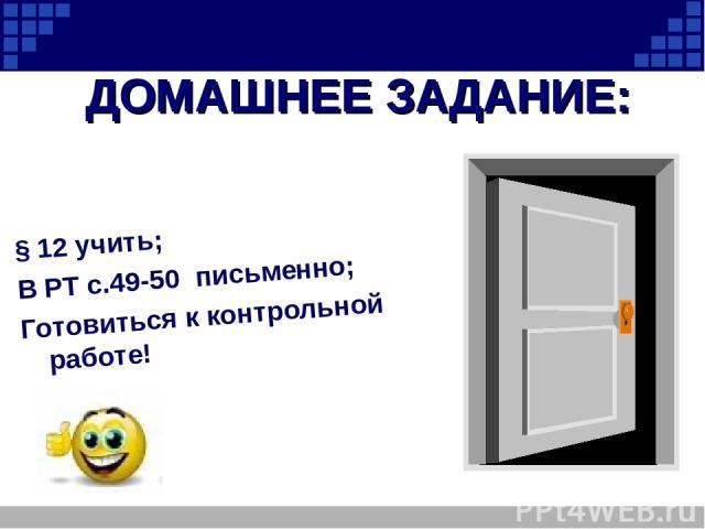 ДОМАШНЕЕ ЗАДАНИЕ: § 12 учить; В РТ с.49-50 письменно; Готовиться к контрольной работе! Company Logo