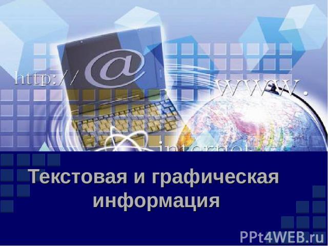 Текстовая и графическая информация Company Logo