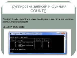 Группировка записей и функция COUNT() Для того, чтобы посмотреть какие сообщения