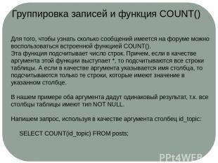 Группировка записей и функция COUNT() Для того, чтобы узнать сколько сообщений и