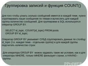 Группировка записей и функция COUNT() Для того чтобы узнать сколько сообщений им