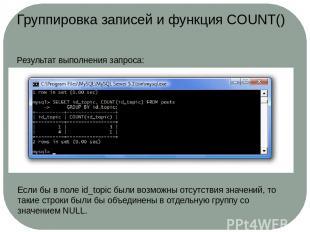 Группировка записей и функция COUNT() Результат выполнения запроса: Если бы в по