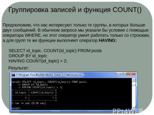 Группировка записей и функция COUNT() Предположим, что нас интересуют только те