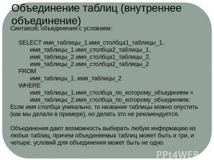 Синтаксис объединения с условием:  SELECT имя_таблицы_1.имя_столбца1_таблицы_1,