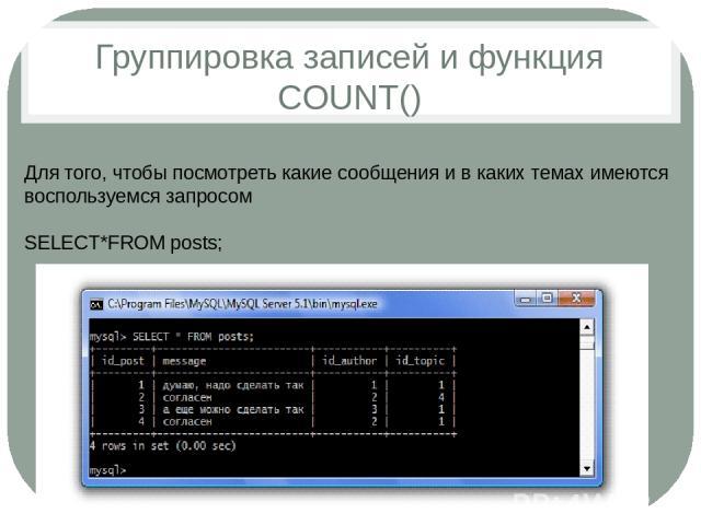 Группировка записей и функция COUNT() Для того, чтобы посмотреть какие сообщения и в каких темах имеются воспользуемся запросом SELECT*FROM posts;