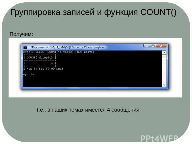 Группировка записей и функция COUNT() Получим: Т.е., в наших темах имеется 4 сообщения