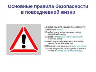 Основные правила безопасности в повседневной жизни 1.Всегда помните овашей безо