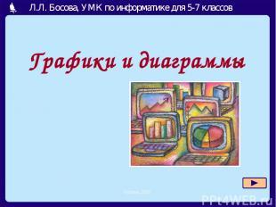Графики и диаграммы Л.Л. Босова, УМК по информатике для 5-7 классов Москва, 2007