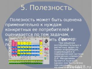 5. Полезность Полезность может быть оценена применительно к нуждам конкретных ее